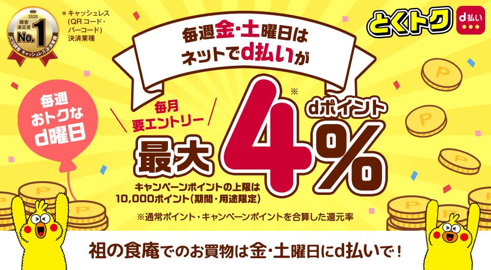 金・土曜日に祖の食庵で「d払い」を利用すると、 dポイントが最大4%!